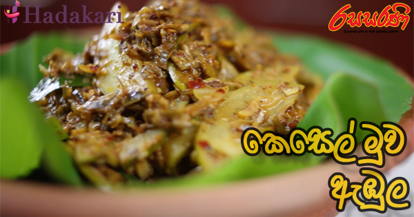 කෙසෙල් මුව ඇඹුල - Recipe (Video) | Kesel Muwa Ambula Recipe (Video)