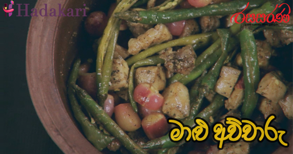 මාළු අච්චාරු - Recipe (Video) | Maalu Achchaaru Recipe