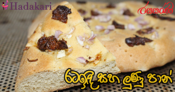 Dates and Onion Bread Recipe