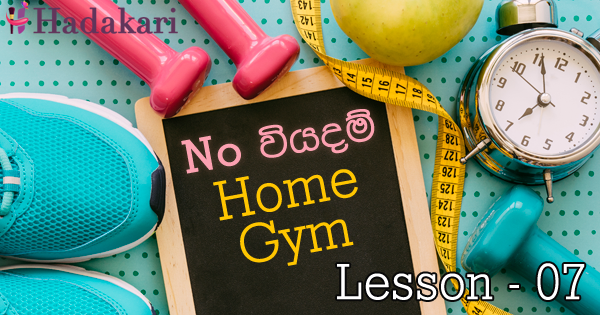No වියදම් Home Gym - Lesson 07 | Workout Lesson 07