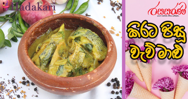 Waw Maalu Curry Recipe