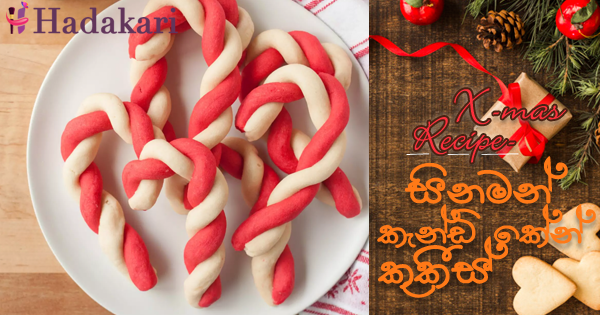 Cinnamon Candy Cane Cookies