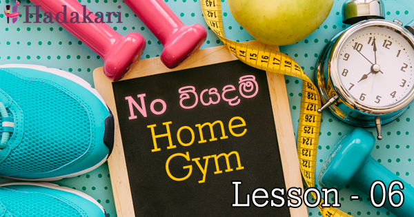 No වියදම් Home Gym - Lesson 06 | Workout Lesson 06